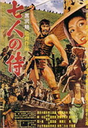 150pxseven_samurai_poster