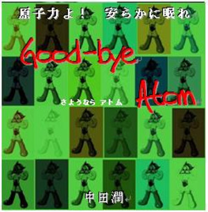 Goodbye_atom