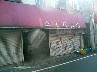 ウライケ(裏池袋)観光ガイド 富士百貨店