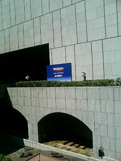 みずほ銀行本店