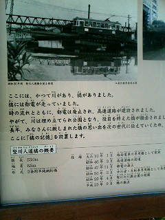 その名も人道橋