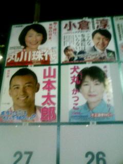 「不正選挙に勝つ」犬丸勝子候補公設ポスターは17番です