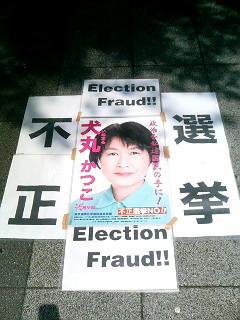 不正選挙!高円寺北口広場