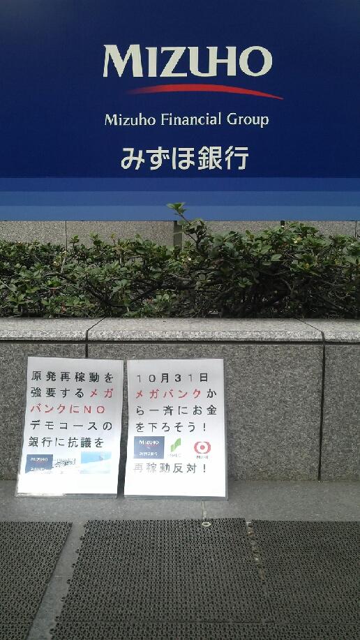 みずほ銀行東京営業所前