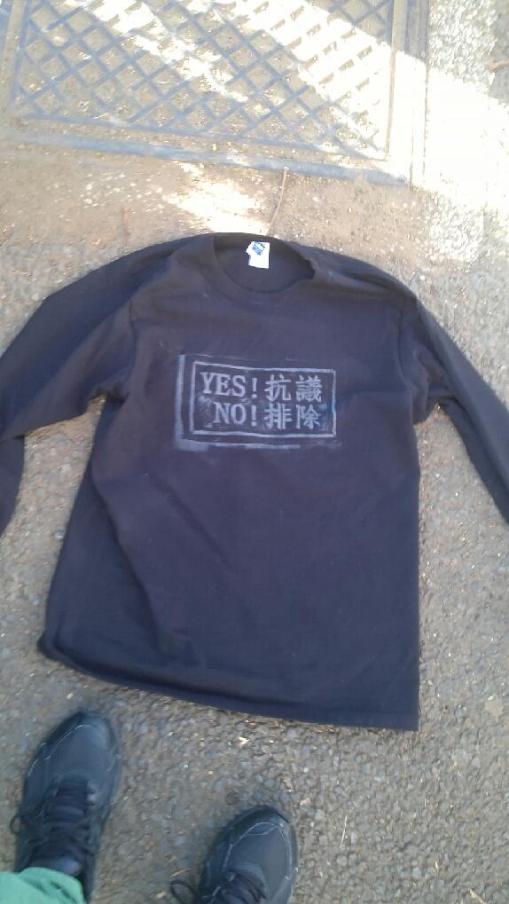 東京高裁2このTシャツ着たら敷地内にも入れない 傍聴させろ!