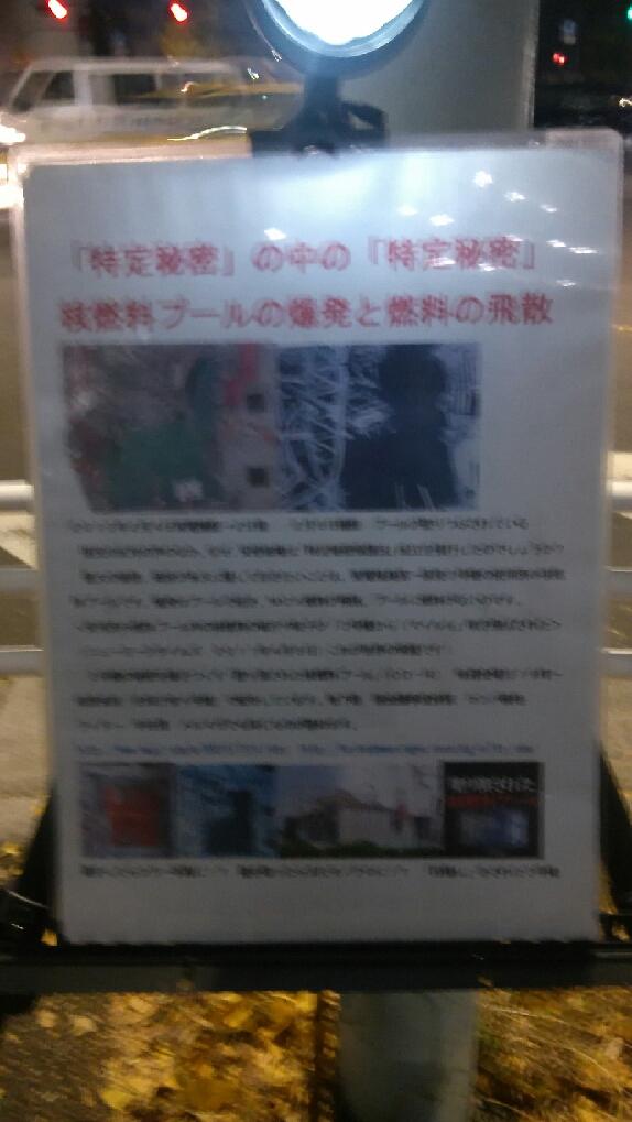 総務省前 合同庁舎四号館